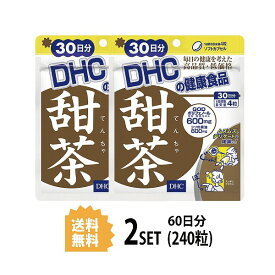 【送料無料】【2パック】 DHC 甜茶 30日分×2パック (240粒) ディーエイチシー サプリメント ポリフェノール 甜茶 バラ 健康食品 粒タイプ