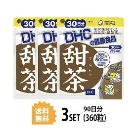 【送料無料】【3パック】 DHC 甜茶 30日分×3パック (360粒) ディーエイチシー サプリメント ポリフェノール 甜茶 バラ 健康食品 粒タイプ