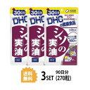 【送料無料】【3パック】 DHC シソの実油 30日分×3パック (270粒) ディーエイチシー サプリメント α-リノレン酸 健康食品 粒タイプ