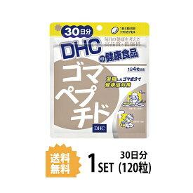 【送料無料】 DHC ゴマペプチド 30日分 (120粒) ディーエイチシー サプリメント EPA ビタミンE 紅麹 健康食品 粒タイプ