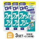 【送料無料】 【3パック】 お得!DHC フォースコリー 30日分×3 (360粒) ディーエイチシー