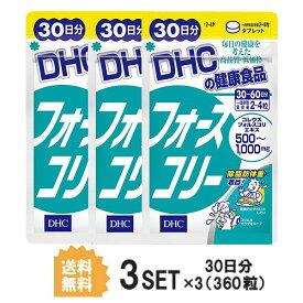 【送料無料】 【3パック】 DHC フォースコリー 30日分×3パック (360粒) ディーエイチシー