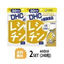 【送料無料】【2パック】 DHC レシチン 30日分×2パック (240粒) ディーエイチシー サプリメント レシチン 大豆 健…