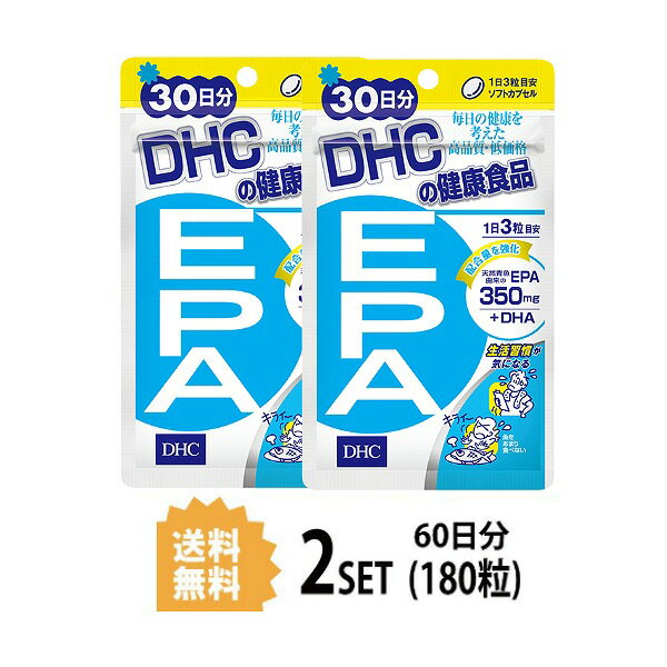 【送料無料】【2パック】 DHC EPA 30日分×2パック (180粒) ディーエイチシー