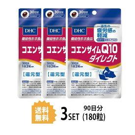 【送料無料】【3パック】 DHC コエンザイムQ10 ダイレクト 30日分×3パック(180粒) ディーエイチシー 機能性表示食品 還元型 サプリメント コエンザイムQ10 サプリ 健康食品 粒タイプ