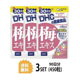 【送料無料】【3パック】 DHC 梅エキス 30日分×3パック (450粒) ディーエイチシー サプリメント 梅エキス クエン酸 亜鉛 健康食品 粒タイプ