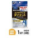 【送料無料】 DHC  エクササイズダイエット 30日分 (30粒) ディーエイチシー