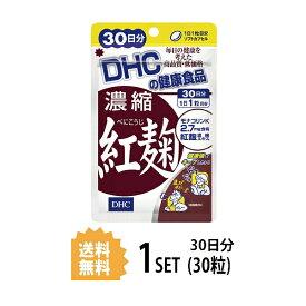 【送料無料】 DHC 濃縮紅麹(べにこうじ) 30日分 (30粒) ディーエイチシー サプリメント モナコリンK レシチン サプリ 紅麹エキス