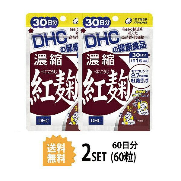 【送料無料】【2パック】 DHC 濃縮紅麹(べにこうじ) 30日分×2パック (60粒) ディーエイチシー