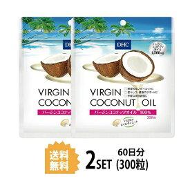 【送料無料】【2パック】 DHC バージン ココナッツオイル 30日分×2パック (300粒) ディーエイチシー サプリメント ココナッツオイル 健康食品 粒タイプ