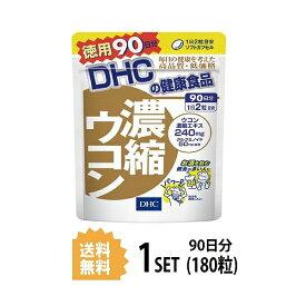 【送料無料】 DHC 濃縮ウコン 徳用90日分 (180粒) ディーエイチシー サプリメント クルクミン 秋ウコン 健康食品 粒タイプ