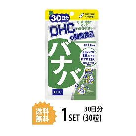 【送料無料】 DHC バナバ 30日分 (30粒) ディーエイチシー サプリメント バナバ コロソリン酸 苦瓜エキス 健康食品 粒タイプ