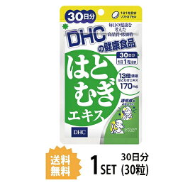 【送料無料】 DHC はとむぎエキス 30日分 (30粒) ディーエイチシー サプリメント はとむぎ オリーブ油 サプリ 健康食品 粒タイプ