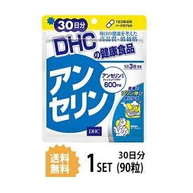 【送料無料】 DHC アンセリン 30日分 (90粒) ディーエイチシー サプリメント アンセリン フィッシュペプチド 健康食品 粒タイプ