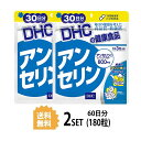 【送料無料】【2パック】 DHC アンセリン 30日分×2パック (180粒) ディーエイチシー サプリメント アンセリン フィッシュペプチド 健康食品 粒タイプ