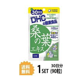 【送料無料】 DHC 桑の葉エキス 30日分 (90粒) ディーエイチシー サプリメント 桑の葉 健康茶 苦瓜 ビタミンB 健康食品 粒タイプ