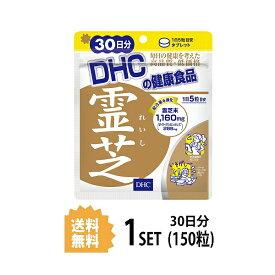 【送料無料】 DHC 霊芝 れいし 30日分 (150粒) ディーエイチシー サプリメント 霊芝 マンネンタケ 健康食品 粒タイプ