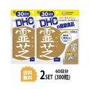 【送料無料】【2パック】 DHC 霊芝 れいし 30日分×2パック (300粒) ディーエイチシー サプリメント 霊芝 マンネン…
