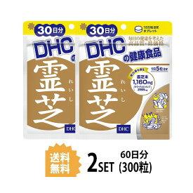 【送料無料】【2パック】 DHC 霊芝(れいし) 30日分×2パック (300粒) ディーエイチシー