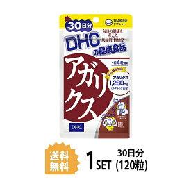 【送料無料】 DHC アガリクス 30日分 (120粒) ディーエイチシー サプリメント β-グルカン アガリクス 健康食品 粒タイプ