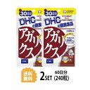 【送料無料】【2パック】 DHC アガリクス 30日分×2パック (240粒) ディーエイチシー サプリメント β-グルカン ア…