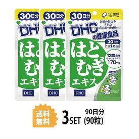 【送料無料】【3パック】 DHC  はとむぎエキス 30日分×3パック (90粒) ディーエイチシー サプリメント はとむぎ オリーブ油 サプリ 健康食品 粒タイプ