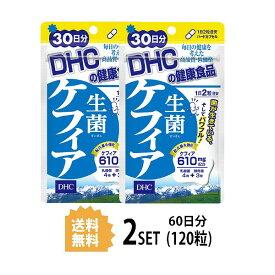 【送料無料】【2パック】 DHC 生菌(せいきん)ケフィア 30日分×2パック (120粒) ディーエイチシー