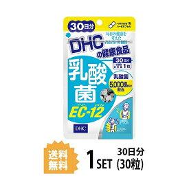 【送料無料】 DHC 乳酸菌EC-12 30日分 (30粒) ディーエイチシー