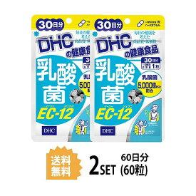 【送料無料】【2パック】 DHC 乳酸菌EC-12 30日分×2パック (60粒) ディーエイチシー
