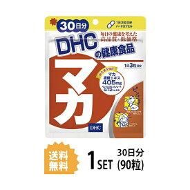 【送料無料】 DHC マカ 30日分 (90粒) ディーエイチシー サプリメント マカ ガラナ サプリ 健康食品 粒タイプ