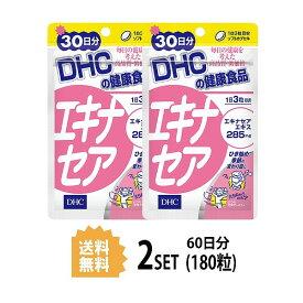 【送料無料】【2パック】 DHC エキナセア 30日分×2パック (180粒) ディーエイチシー サプリメント キク ハーブ ビタミンE 粒タイプ