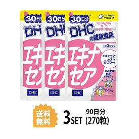【送料無料】【3パック】 DHC エキナセア 30日分×3パック (270粒) ディーエイチシー サプリメント キク ハーブ ビタミンE 粒タイプ