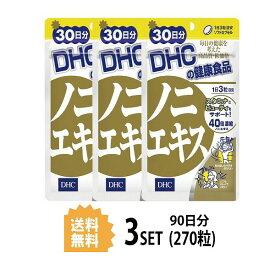 【送料無料】【3パック】 DHC ノニエキス 30日分×3パック (270粒) ディーエイチシー