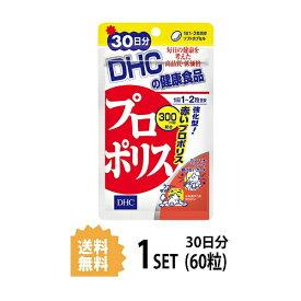 【送料無料】 DHC プロポリス 30日分 (60粒) ディーエイチシー サプリメント トコトリエノール スクワレン シソの実油 粒タイプ