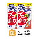 【送料無料】【2パック】 DHC プロポリス 30日分×2パック (120粒) ディーエイチシー
