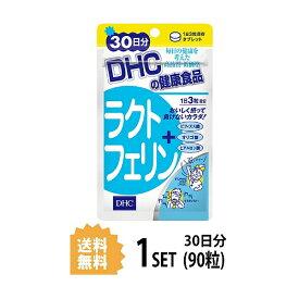 【送料無料】 DHC ラクトフェリン 30日分 (90粒) ディーエイチシー サプリメント ラクトフェリン ラクチュロース 粒タイプ