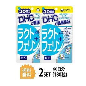 【送料無料】【2パック】 DHC ラクトフェリン 30日分×2パック (180粒) ディーエイチシー サプリメント ラクトフェリン ラクチュロース 粒タイプ
