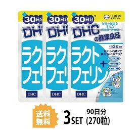 【送料無料】 【3パック】 DHC ラクトフェリン 30日分×3パック (270粒) ディーエイチシー サプリメント ラクトフェリン ラクチュロース 粒タイプ