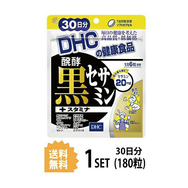 【送料無料】 DHC 醗酵黒セサミン+スタミナ 30日分 (180粒) ディーエイチシー