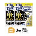 【送料無料】【2パック】 DHC 醗酵黒セサミン+スタミナ 30日分×2パック (360粒) ディーエイチシー