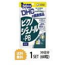 【送料無料】 DHC ピクノジェノール-PB 30日分 (60粒) ディーエイチシー サプリメント ピクノジェノール ビタミン …
