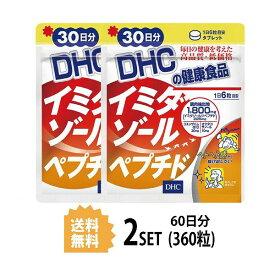 【送料無料】【2パック】 DHC イミダゾールペプチド 30日分×2パック (360粒) ディーエイチシー サプリメント コエンザイムQ10 オクタコサノール ビタミンC 粒タイプ