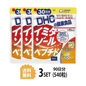 【送料無料】【3パック】 DHC イミダゾールペプチド 30日分×3パック (540粒) ディーエイチシー サプリメント コエンザイムQ10 オクタコサノール ビタミンC 粒タイプ