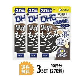 【送料無料】 【3パック】 DHC 黒酢もろみ+ニンニク×3パック 30日分 (270粒) ディーエイチシー サプリメント 黒酢 ニンニク 粒タイプ