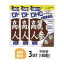 【送料無料】【3パック】 DHC 高麗人参 30日分×3パック (180粒) ディーエイチシー サプリメント アルギニン シスチン グルタミン酸 粒タイプ
