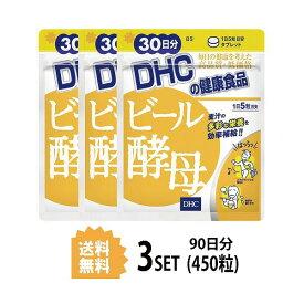 【送料無料】【3パック】 DHC ビール酵母 30日分×3パック (450粒) ディーエイチシー サプリメント ビタミンB ミネラル 粒タイプ