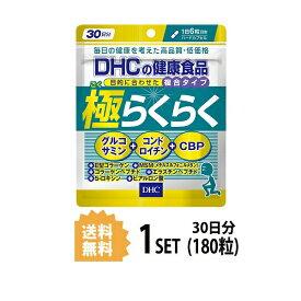 【送料無料】 DHC 極らくらく 30日分 (180粒)ディーエイチシー サプリメント グルコサミン コンドロイチン ヒアルロン酸 サプリ 健康食品 粒タイプ