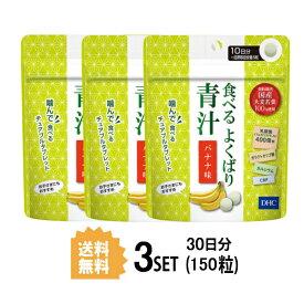 【送料無料】【3パック】 DHC食べる よくばり青汁 バナナ味 10日分×3パック (150粒) ディーエイチシー