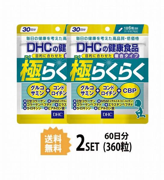 【送料無料】【2パック】 DHC 極らくらく 30日分×2パック (360粒)ディーエイチシー