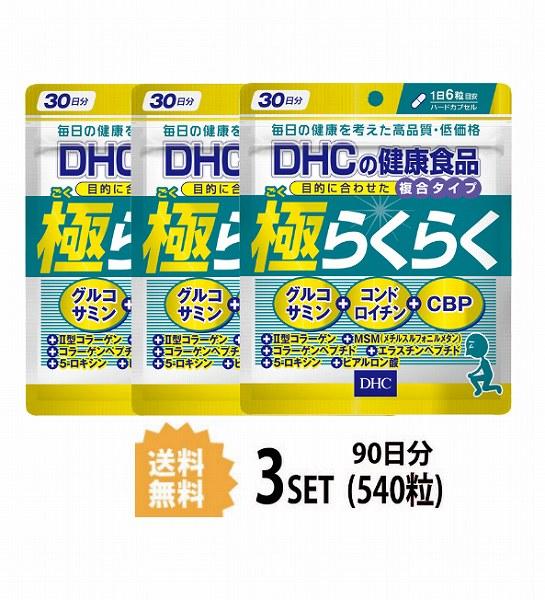 【送料無料】 【3パック】 DHC 極らくらく 30日分×3パック (540粒) ディーエイチシー